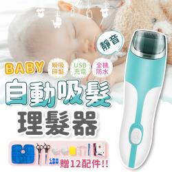 捕夢網-兒童自動吸髮理髮器 豪華套組.贈12配件 電動理髮器 兒童理髮器 剪髮器