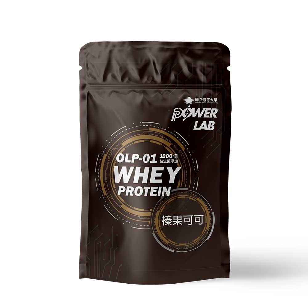 *國立體育大學研究室專利研發*Powerlab 乳清蛋白-榛果可可