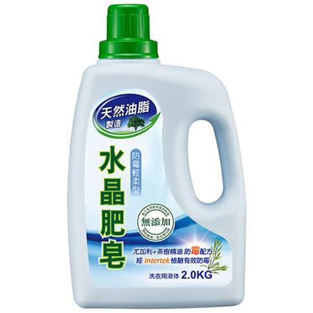 南僑 水晶肥皂液體輕柔防霉2kg