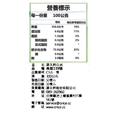 【源天然】白米 300G