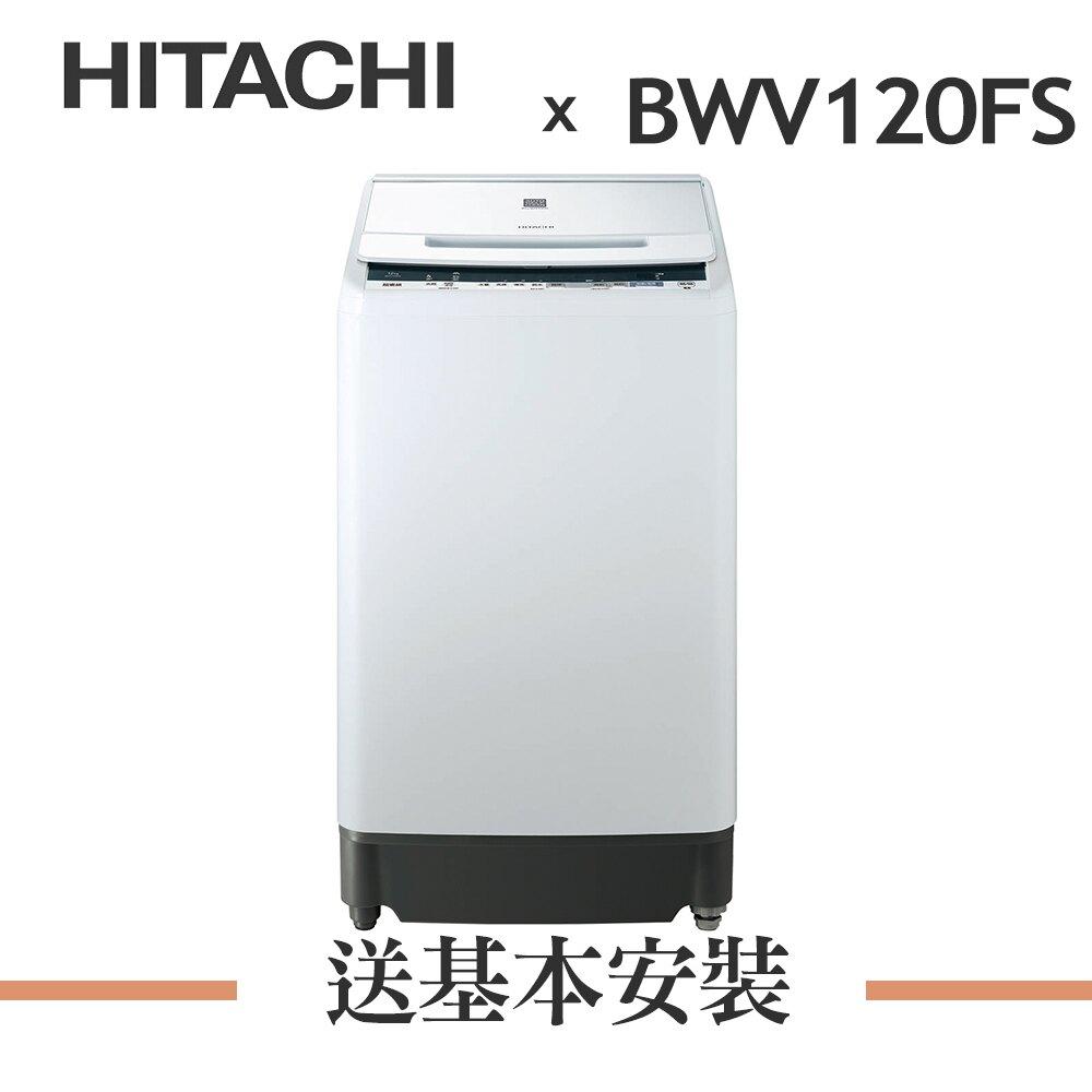 【HITACHI 日立】12KG 洗劑感測洗衣機BWV120FS(W)琉璃白