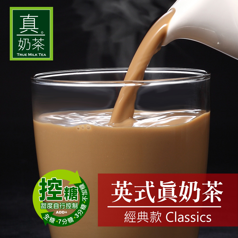 歐可茶葉 英式真奶茶 A09經典款(8包/盒)