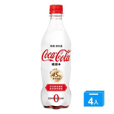 可口可樂纖維 + 600ml x 4
