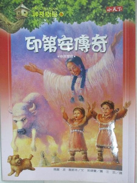 【書寶二手書T1/兒童文學_AC1】神奇樹屋18-印第安傳奇_瑪麗波奧斯本
