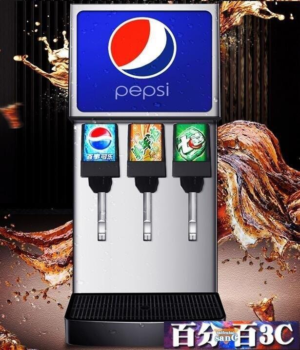 飲料機 冰仕特可樂機商用百事三閥碳酸飲料機不銹鋼果汁現調機現制冷飲機 WJ 新品