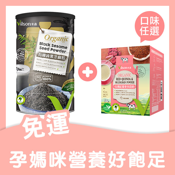 【米森 vilson】有機純黑芝麻粉(350g/罐)+有機紅藜麥多穀奶(口味任選/1盒)【免運】★