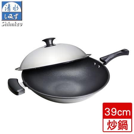 清水 星饗鑄造不沾炒鍋(39cm)