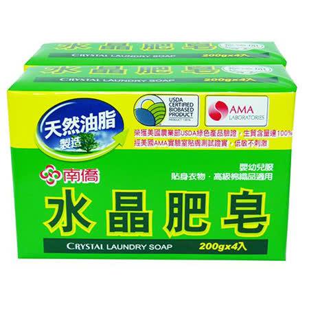 南僑水晶肥皂200g*4入*2封/包