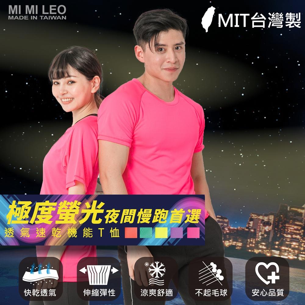 【MI MI LEO】台灣製亮色系運動速乾T恤-螢光桃
