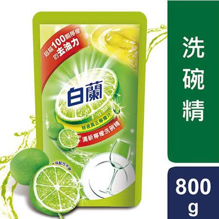 全新白蘭動力配方洗碗精補充包(檸檬)800g