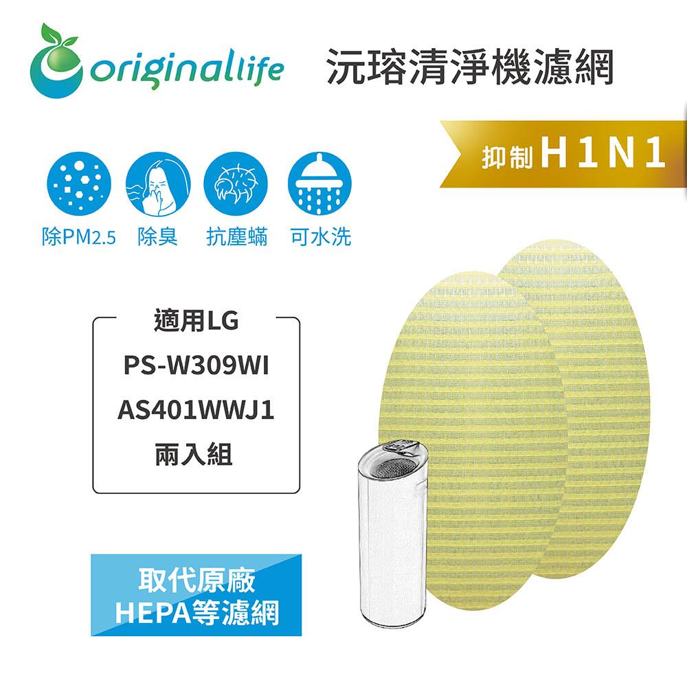 適用LG:PS-W309WI  大白2入組【originallife】沅瑢  超淨化大白清淨機水洗濾網