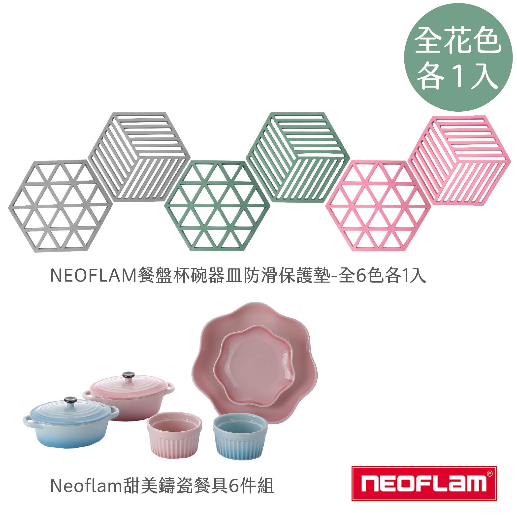 【NEOFLAM】甜美鑄瓷餐具6件組 全花色各1入