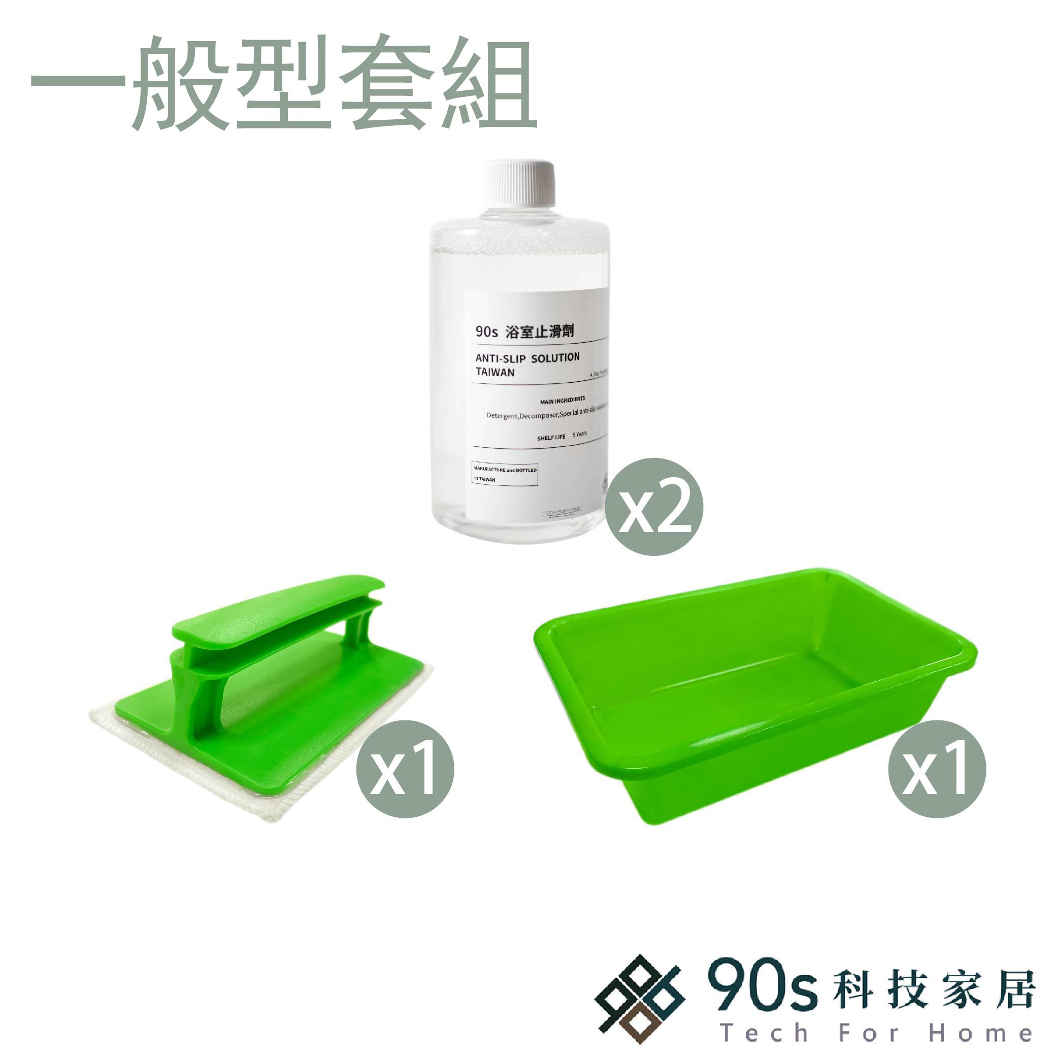 【90s科技家居】浴室止滑劑套組