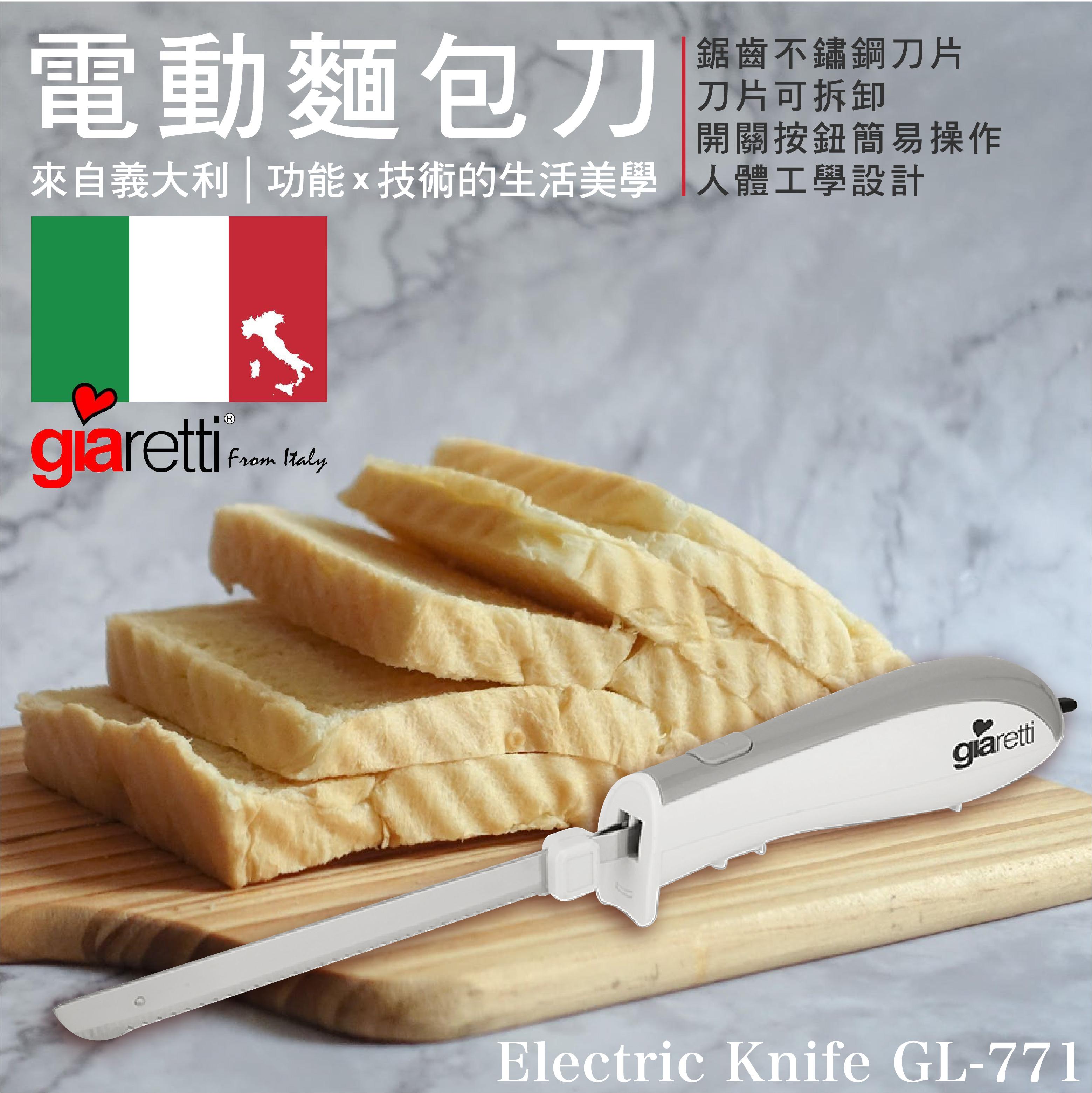 【Giaretti】電動萬用麵包刀