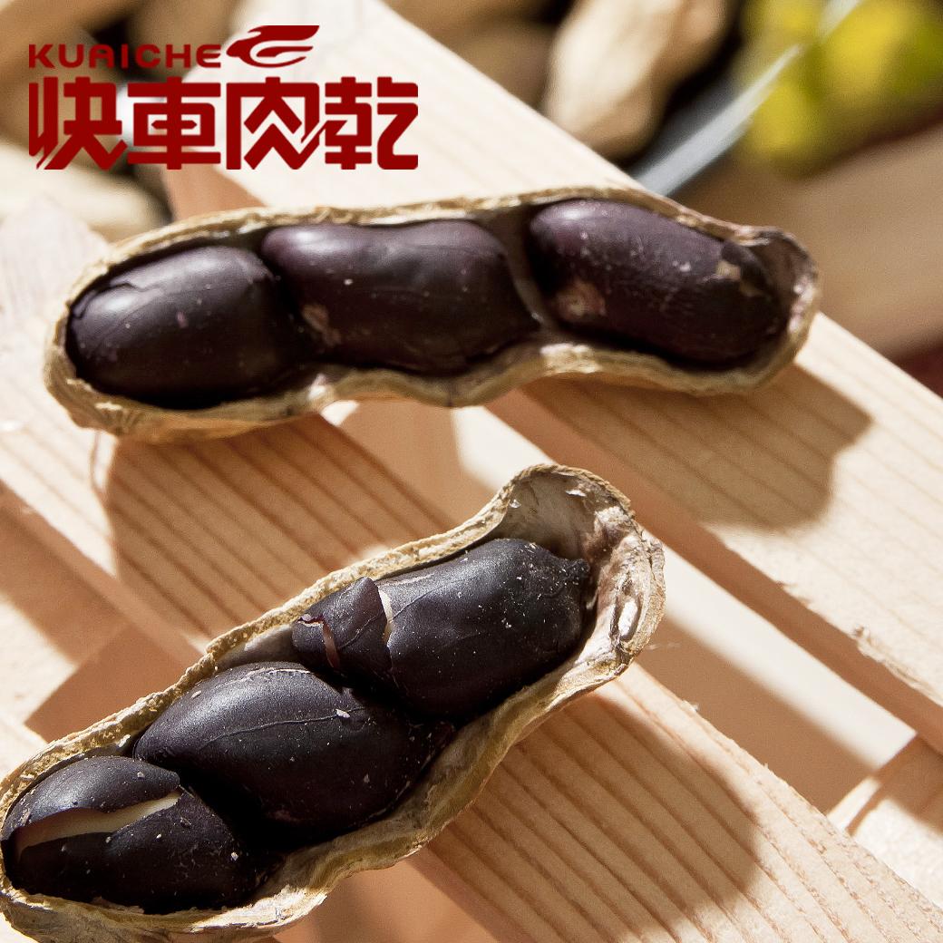 【快車肉乾】 H7黑金剛花生(帶殼) (230g/包)