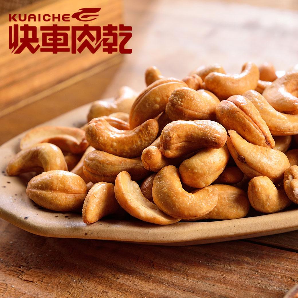 【快車肉乾】 H2酥脆腰果 (220g/包)