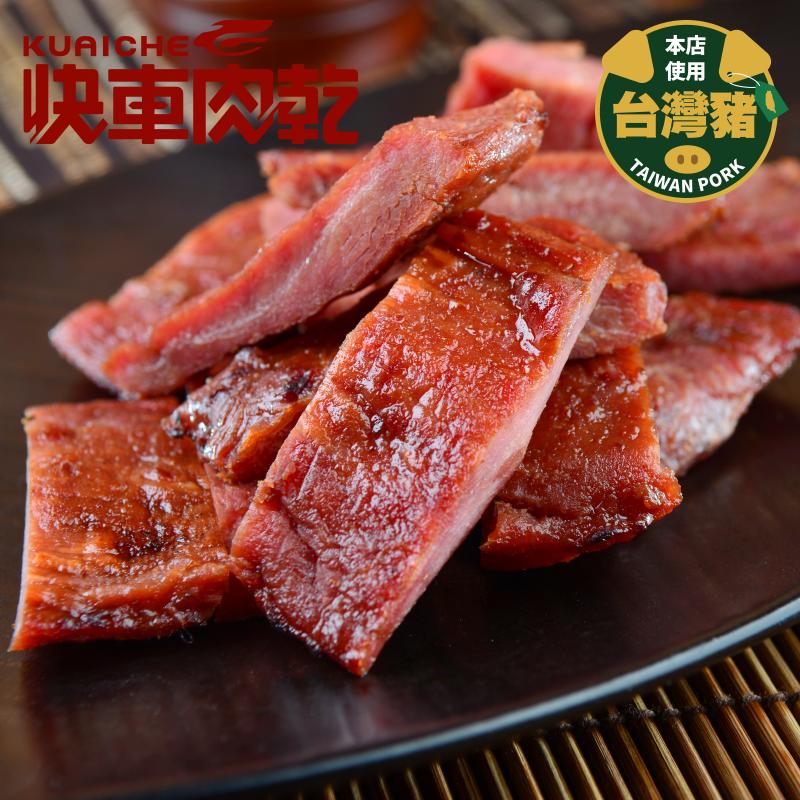 【快車肉乾】 A13原味菲力豬肉乾(180g/包)