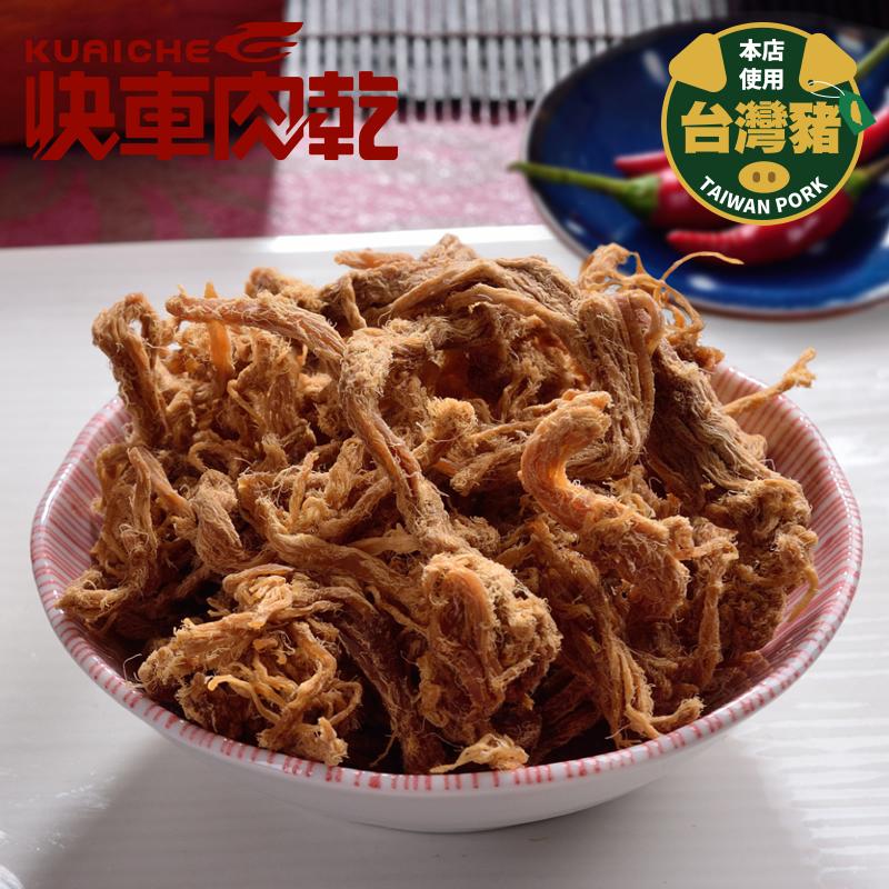 【快車肉乾】 A19微辣小肉條(250g/包)