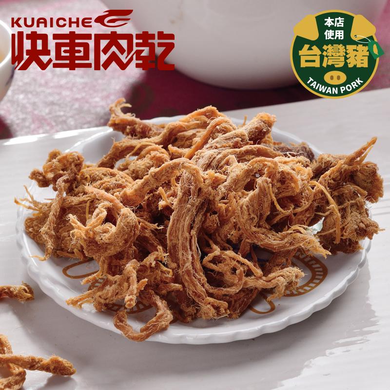 【快車肉乾】 A19不辣小肉條(125g/包)