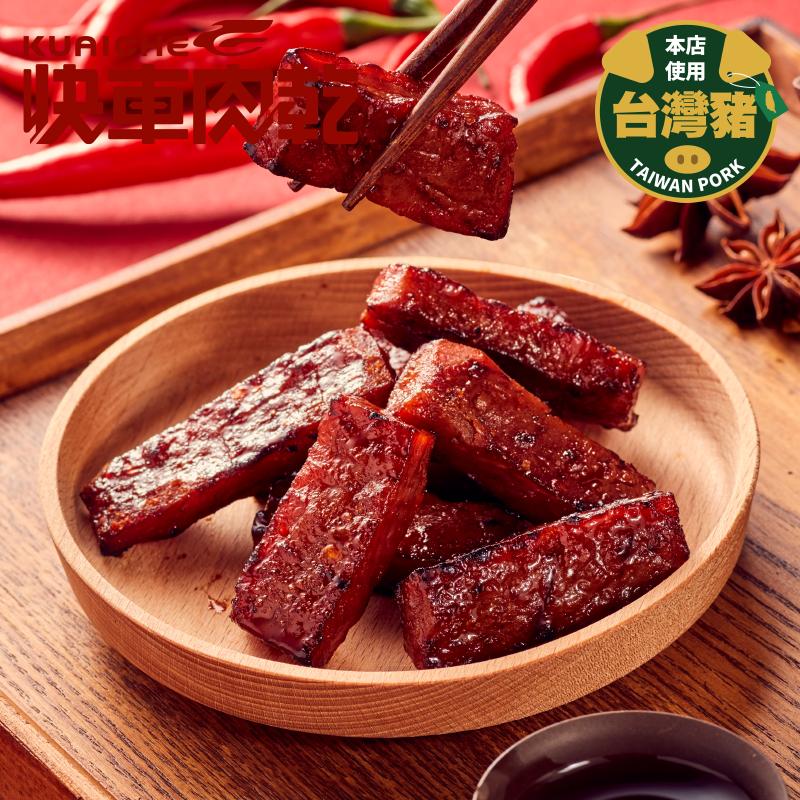【快車肉乾】 A30招牌特厚麻辣鍋豬肉乾(95g/包)