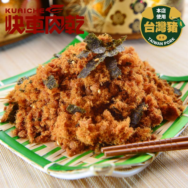 【快車肉乾】 A23海苔肉鬆(160g/包)