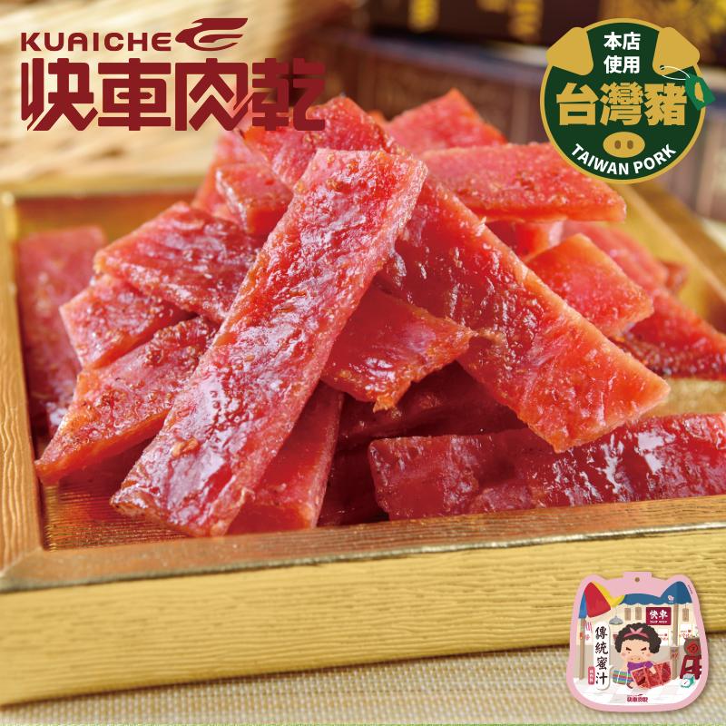 全新升級分享包!!【快車肉乾】 A9傳統蜜汁豬肉乾(260g/包)