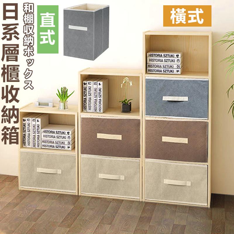 【層櫃必備】 日系仿麻布可折疊收納箱(橫/直式)