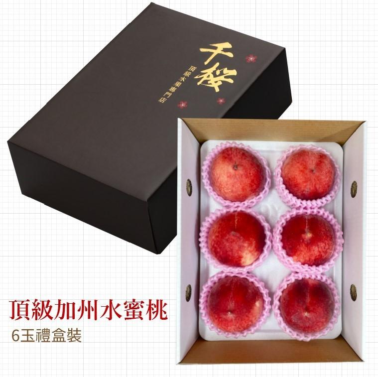 【頂級加州水蜜桃】 6玉禮盒裝定價 $990