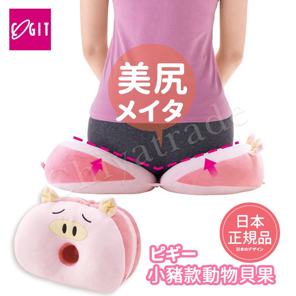 【日本COGIT】貝果V型 動物瑜珈美體坐墊 坐姿矯正美尻美臀墊-小豬粉(限定款)