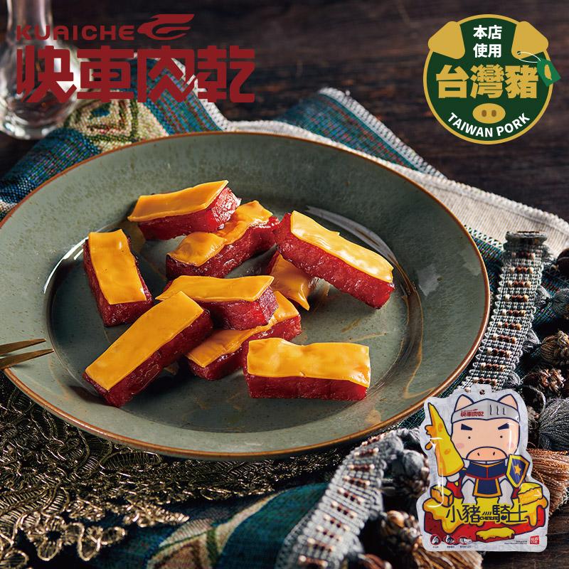 【快車肉乾】A29小豬騎士-起司豬肉乾(150g/包)