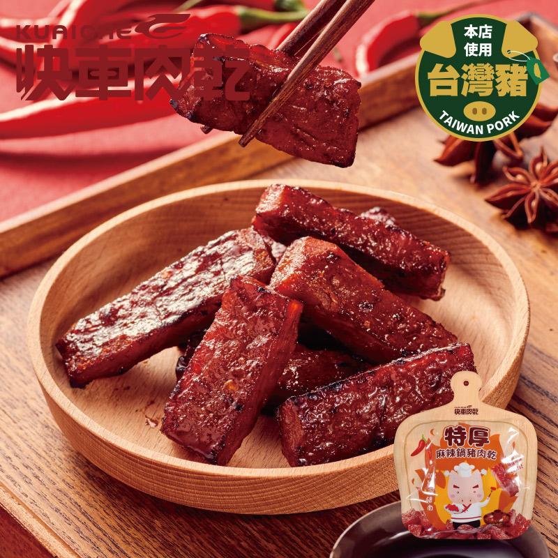 【快車肉乾】 A30招牌特厚麻辣鍋豬肉乾(220g/包)