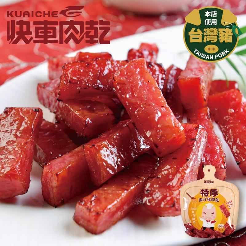 【快車肉乾】 A11招牌特厚豬肉乾(220g/包)