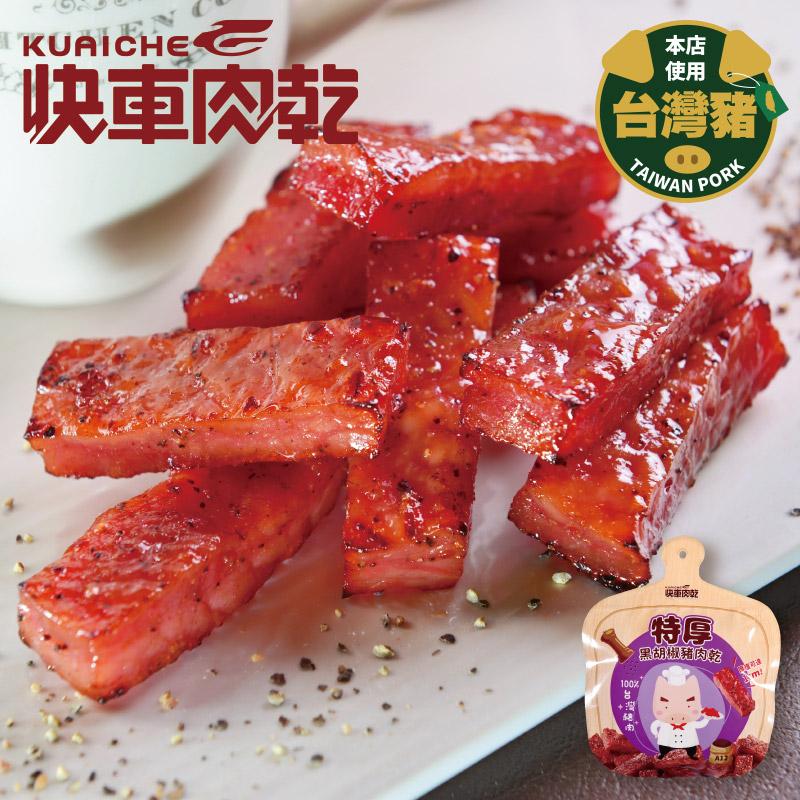 【快車肉乾】 A12招牌特厚黑胡椒豬肉乾(220g/包)