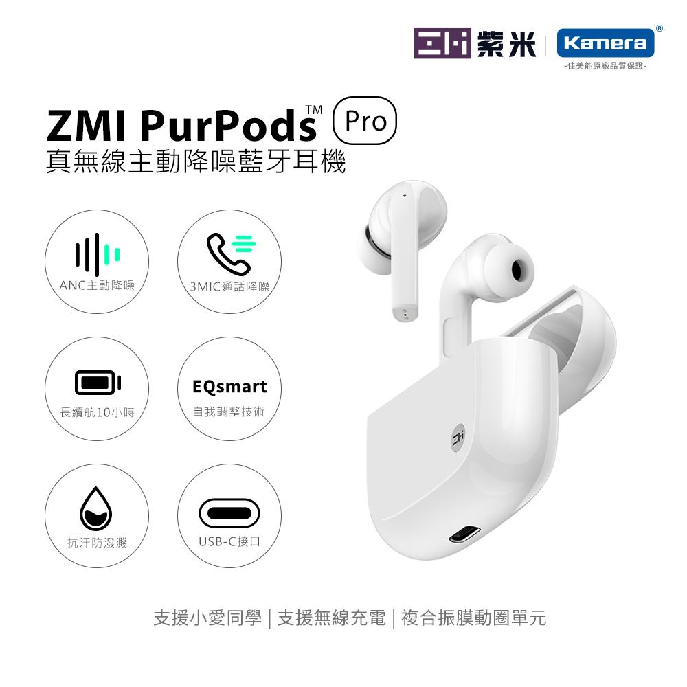 無線降噪 | ZMI紫米 PurPods Pro 真無線藍牙主動降噪耳機 (TW-100) - 白色