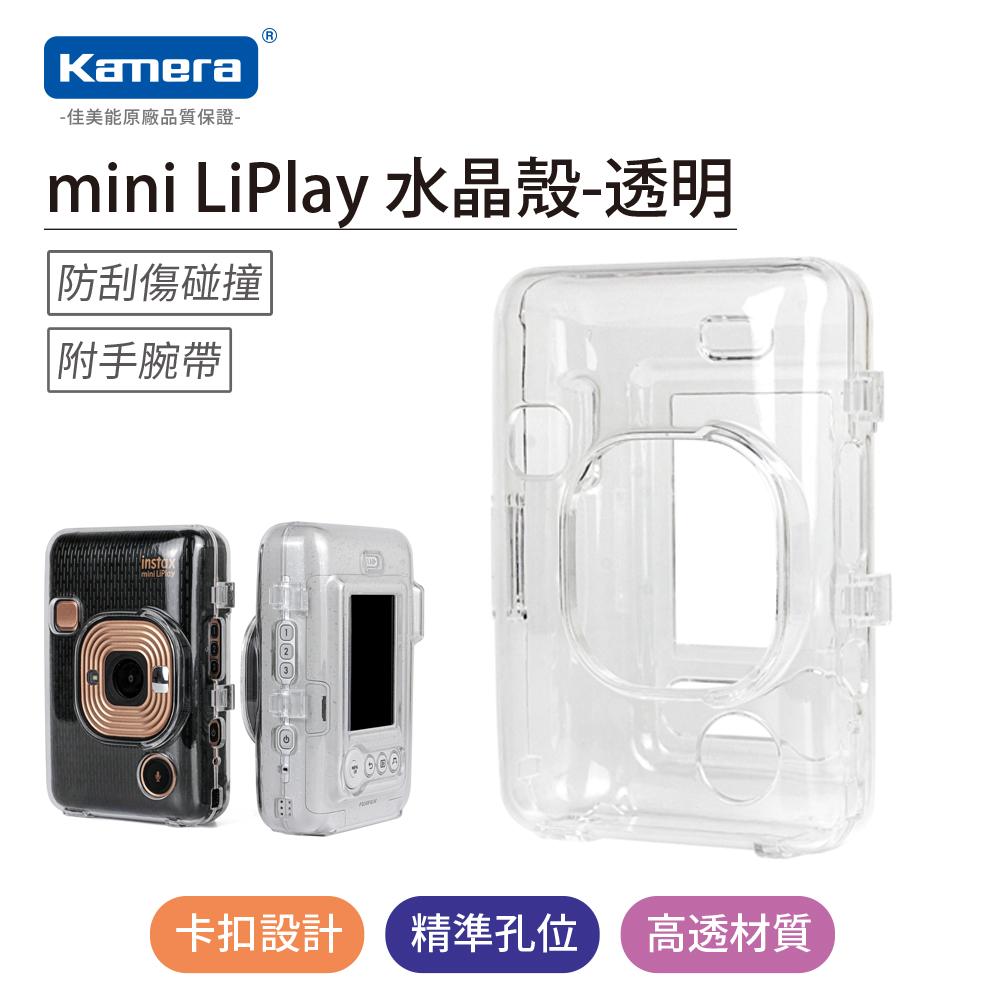 Kamera mini LiPlay 水晶殼(透明)