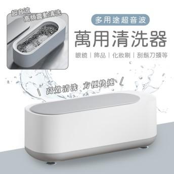 多用途超音波萬用清洗器 清洗機 清潔 超聲波 360度 降噪 污漬清淨機 清淨機 【17購】  SA3801-1