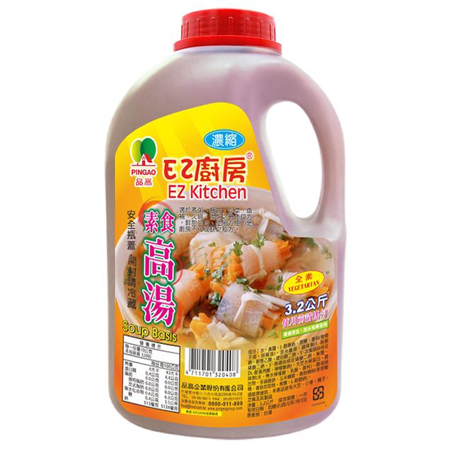 素食高湯 3.2kg