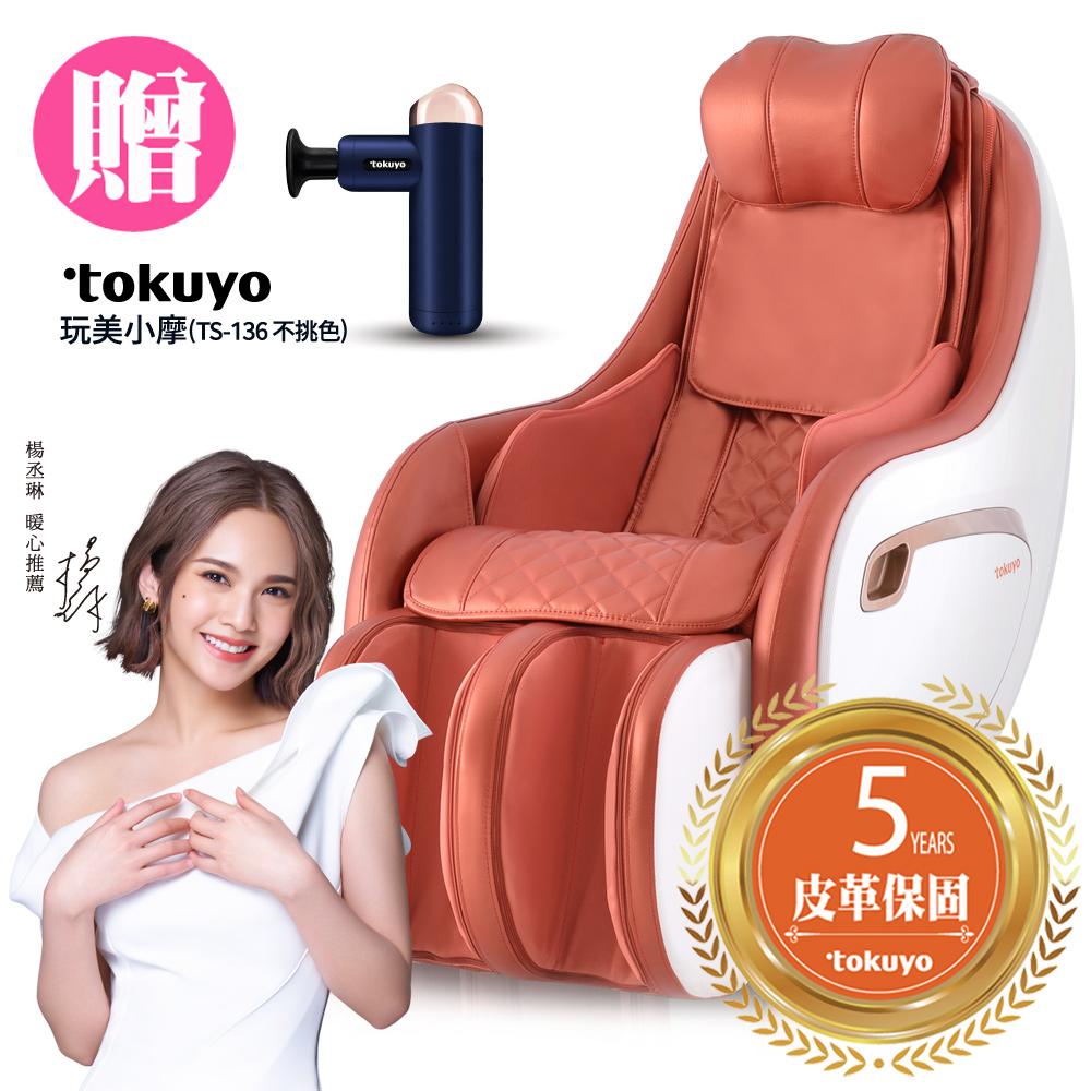 tokuyo Mini玩美沙發按摩椅 PLUS TC-292 按摩椅皮革5年保固~贈按摩槍(鑑賞期後寄)