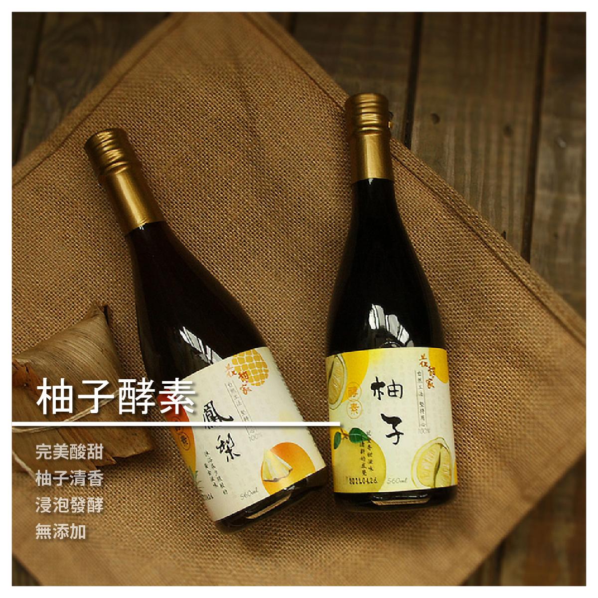 【花甜家】柚子酵素/瓶裝