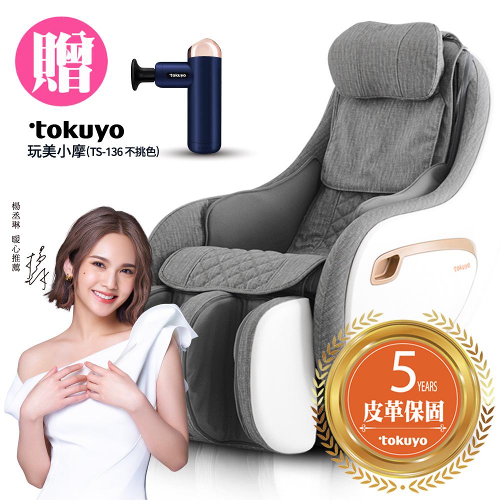 【狂降】tokuyo Mini玩美沙發按摩椅 PLUS TC-292 按摩椅皮革5年保固~送按摩槍(鑑賞期後寄)