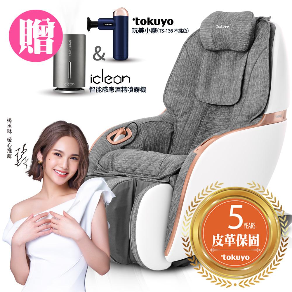 tokuyo mini 玩美椅 Pro 按摩沙發按摩椅 TC-297(皮革五年保固/TC-296升級版) ~ 贈按摩槍+酒精噴霧機_隔月底寄出