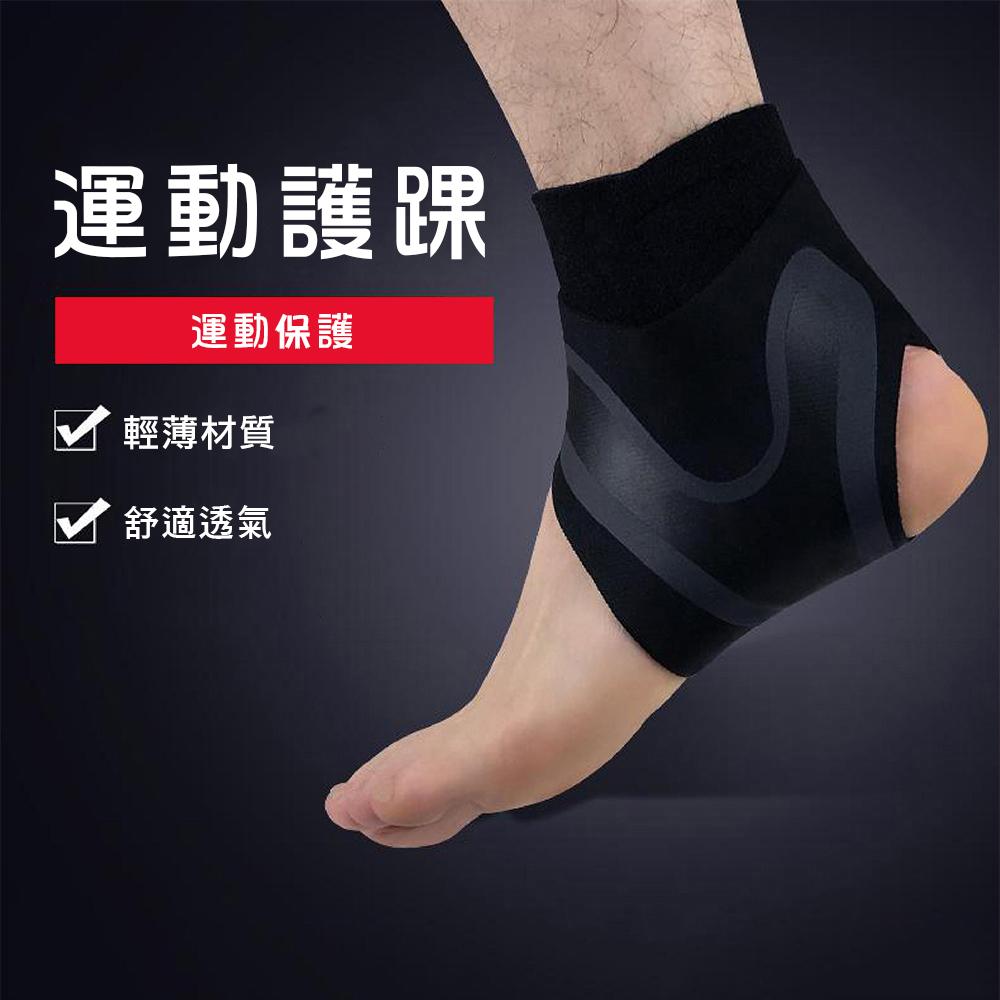 運動護踝 護具 護腳踝 防止傷害(單一入)