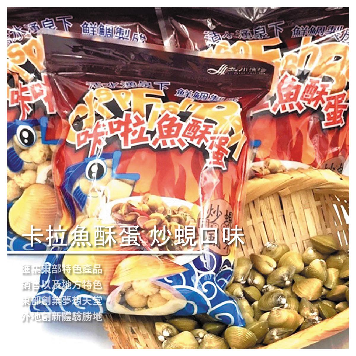 【後山‧山後】立川 卡拉魚酥蛋 炒蜆口味/170g/袋