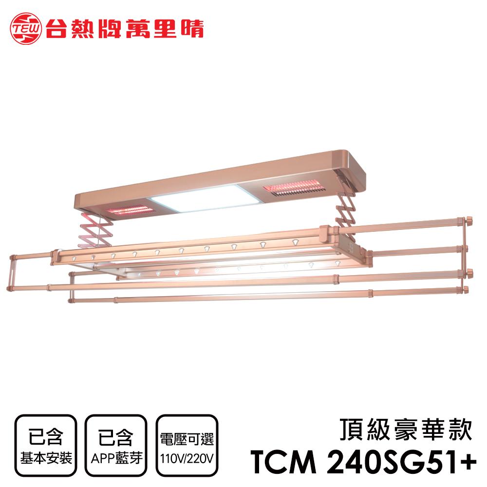 台熱牌萬里晴 藍芽APP/電動遙控升降曬衣機/架(TCM-240-SG51+)(頂級豪華款)(附基本安裝)