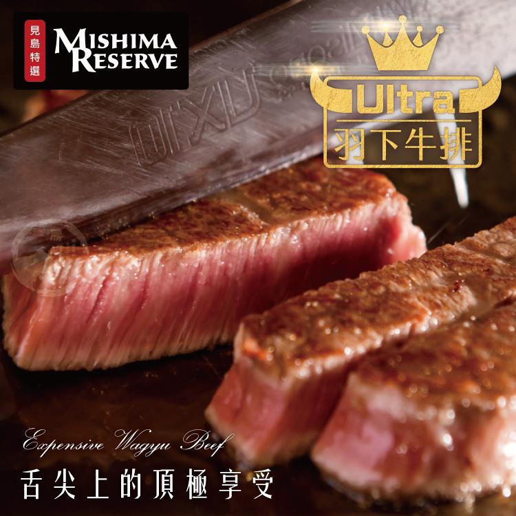 【勝崎-599免運】美國日本種見島和牛9+極端霜降羽下牛排1片組(150公克/1片)