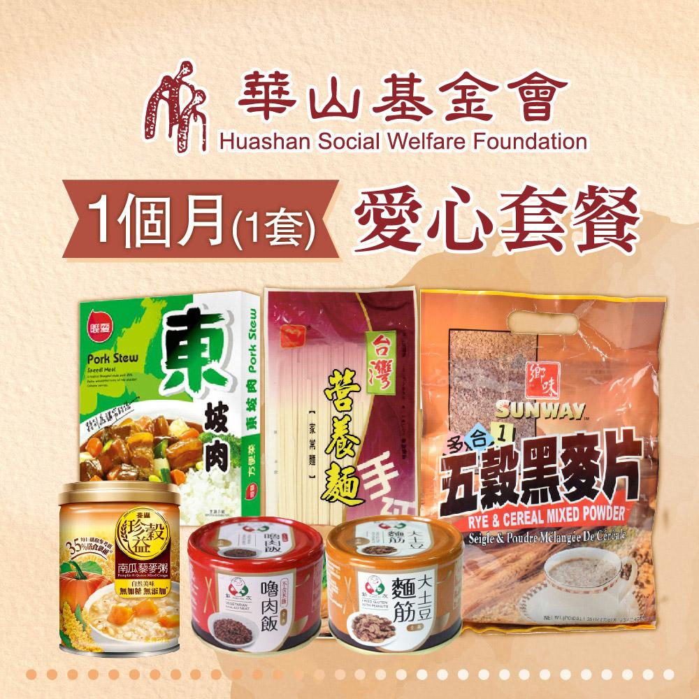 《華山基金會x愛心套餐》認購華山基金會愛心救助C套餐(購買者不會收到商品)