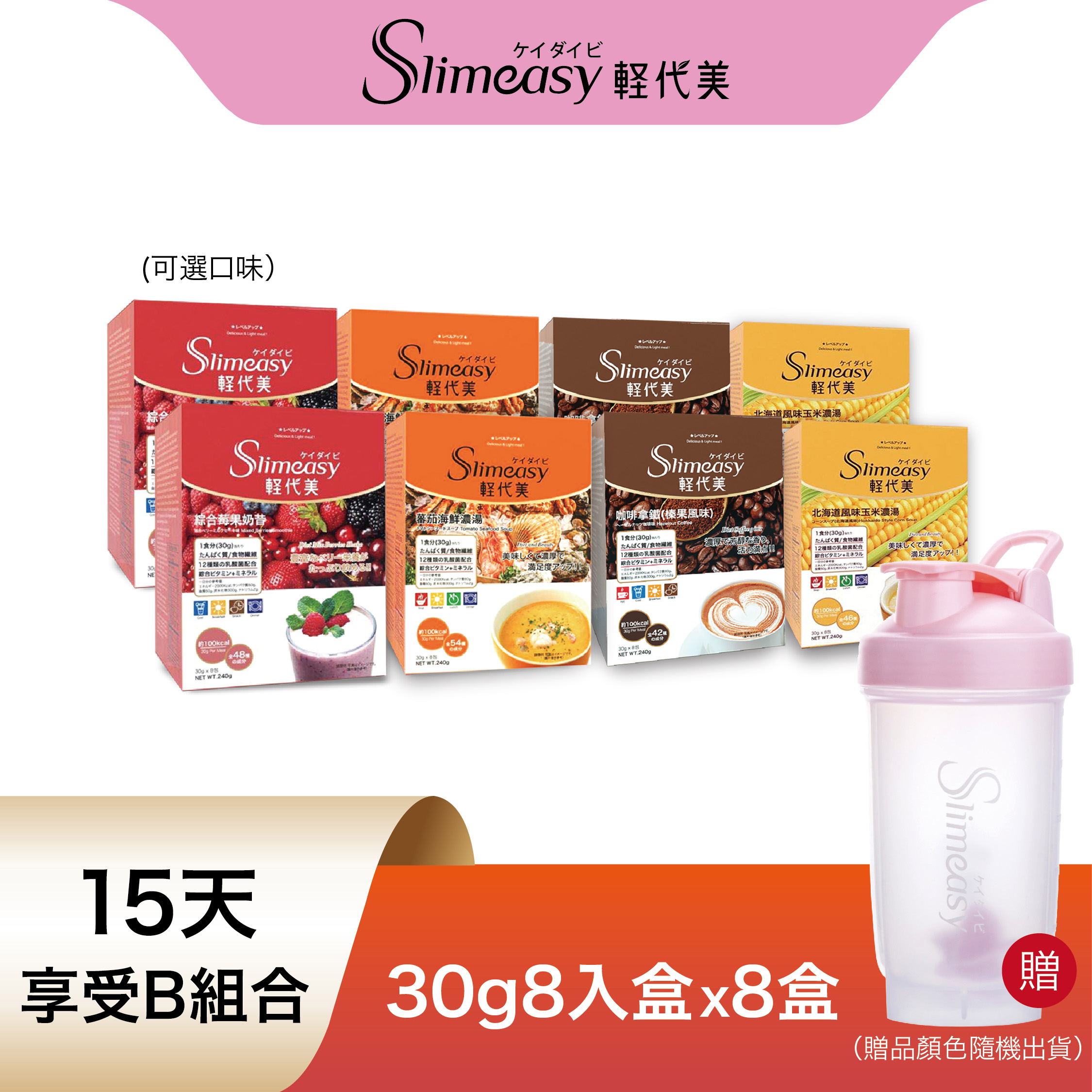 Slimeasy輕代美 營養代餐 15天享受B組合(贈送搖搖杯)
