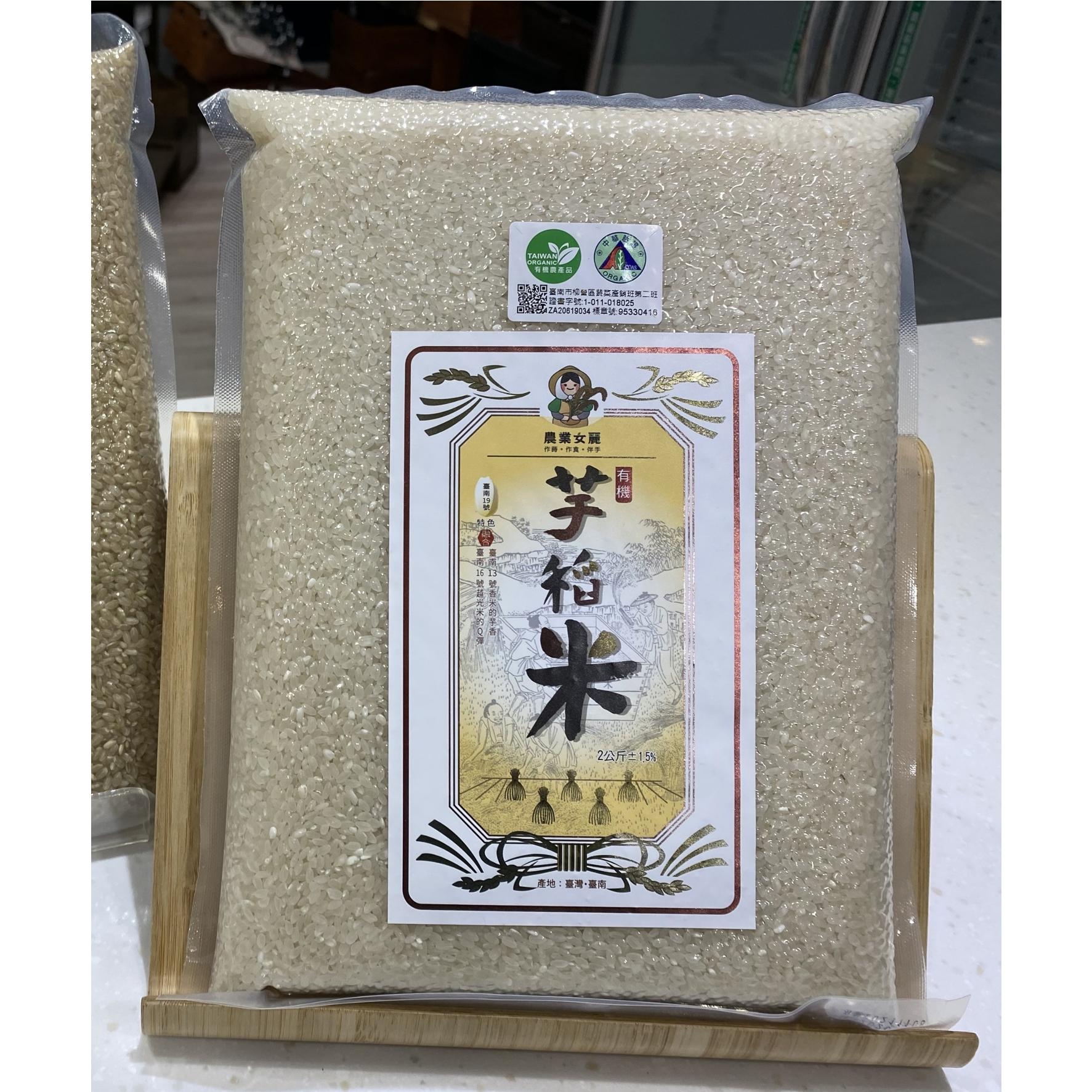 太康有機芋稻米(白米)