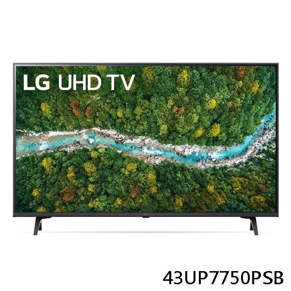 LG 樂金 4K AI語音物聯網電視 43UP7750PSB 43吋 原廠保固 結帳更優惠 黑皮TIME 11432