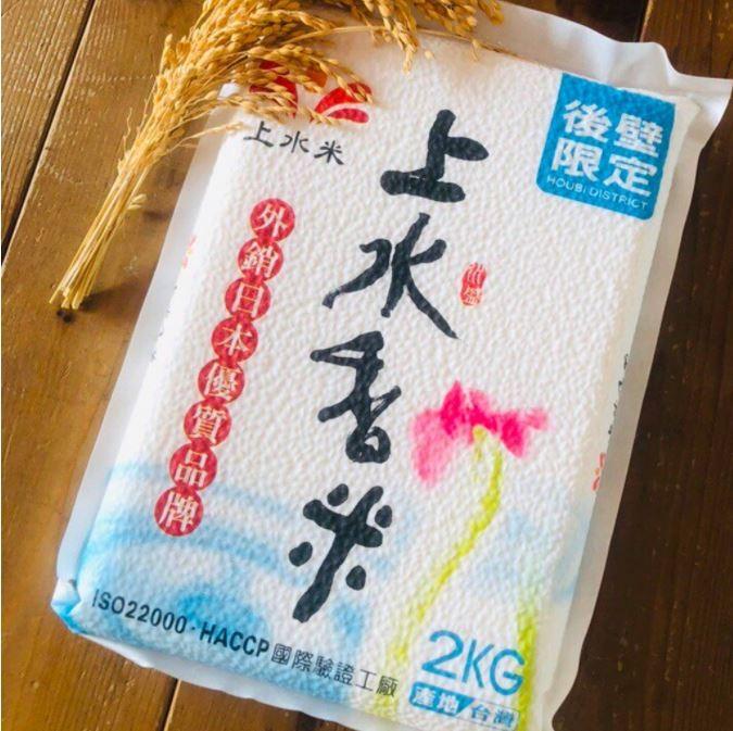 台南 後壁米 上水香米(台農71號) 後壁限定 外銷日本 冠軍米種